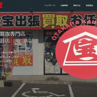 買宝堂新涯店ホームページ