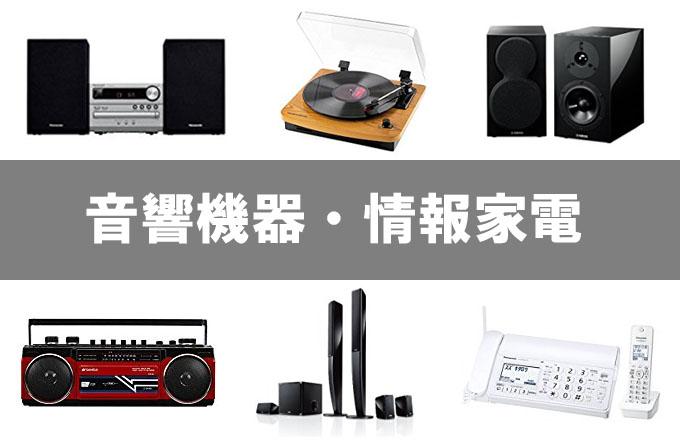 音響機器 情報家電