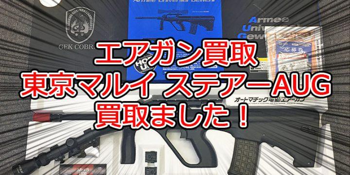 東京マルイの電動ガン買取ました