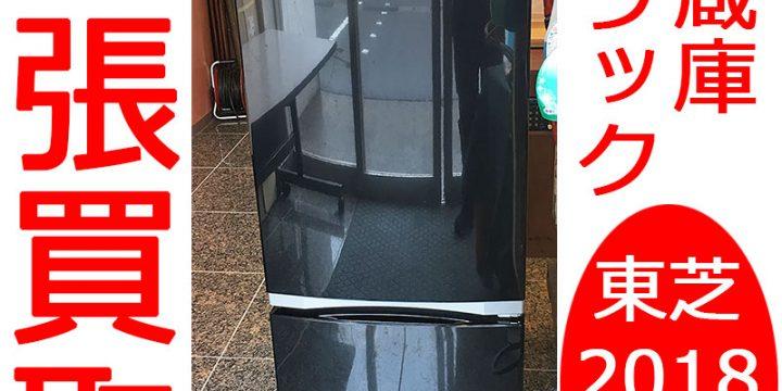 東芝2018年冷蔵庫買取