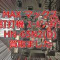 【エア工具 買取】 MAX マックス 釘打機 スーパーネイラ 店頭買取いたしました!