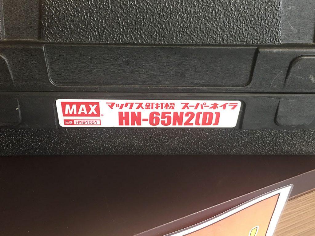 マックス釘打ち機4