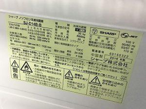 福山市冷蔵庫洗濯機出張買取3