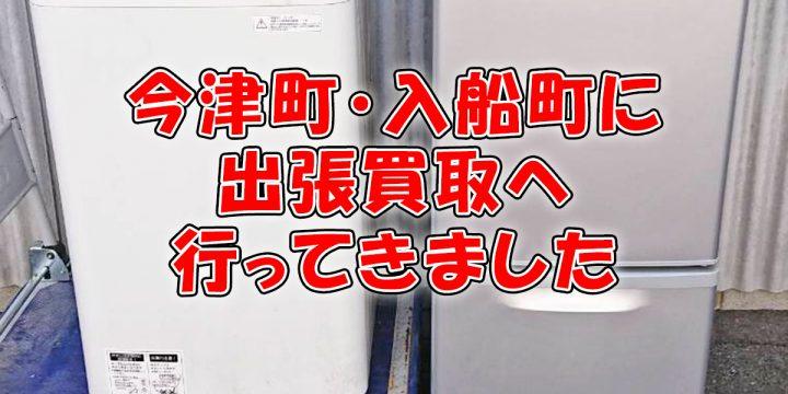 今津町入船町出張買取冷蔵庫洗濯機1