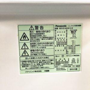 入船町出張買取冷蔵庫洗濯機2