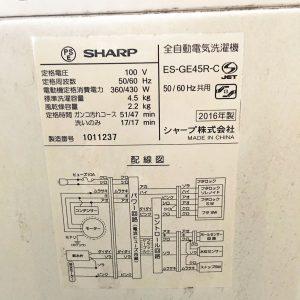 入船町出張買取冷蔵庫洗濯機6