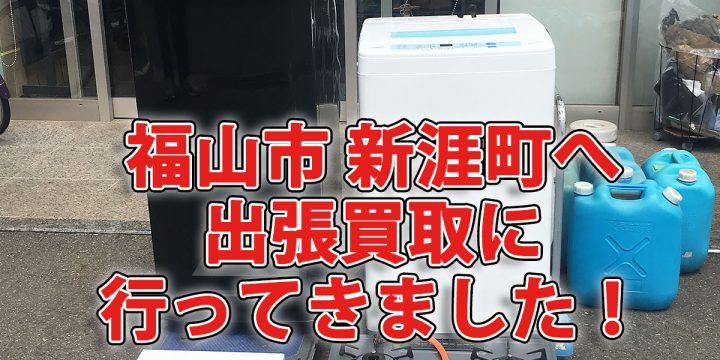 福山市新涯町出張買取冷蔵庫など_0