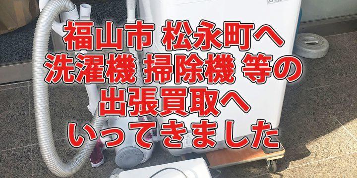 出張買取 福山市 松永町 洗濯機 掃除機 トースターの出張買取