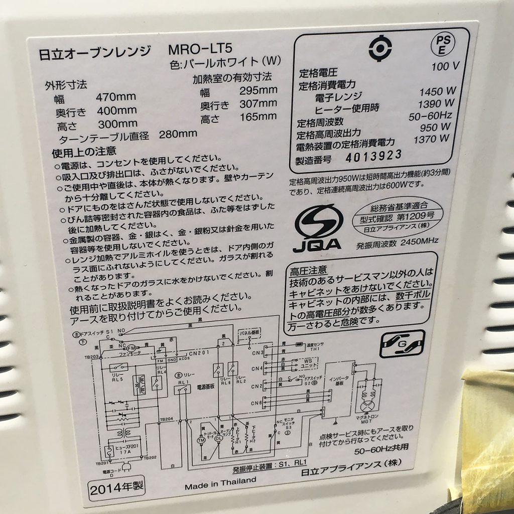 曙町 出張買取冷蔵庫洗濯機_10