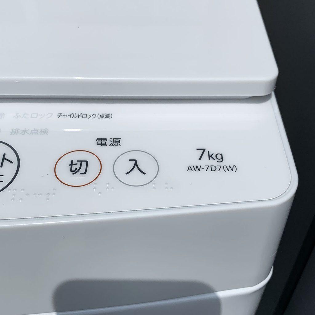 出張買取東芝洗濯機7kg