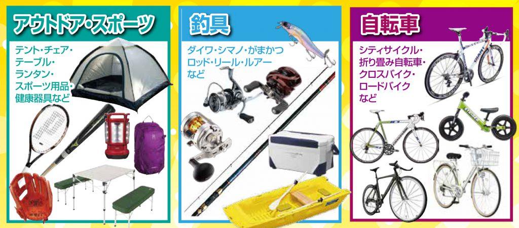 アウトドア用品・釣り具・自転車買取強化中